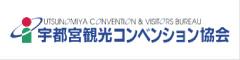 宇都宮観光コンベンション協会