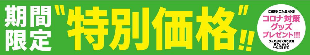 新年度応援「特別価格」キャンペーン開催中!!