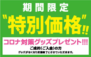 特別価格キャンペーン開催中!!