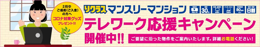 テレワーク応援キャンペーン開催中!!